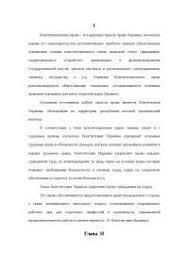 Охрана труда курсовая по трудовому праву скачать бесплатно Права  Право на отдых курсовая по трудовому праву скачать бесплатно работник отпуск выходной праздничные дни Украина работника