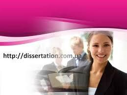 mp Фонд диссертаций  to mp3 Автореферат диссертации