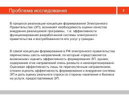 Презентация магистерской диссертации  ГМУ Муниципальная экономика 2