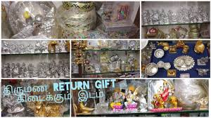 marriage return gift at sowkarpet marriage return gift with you