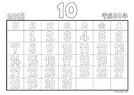 カレンダー素材 ページ2 Chabis Coloring Calendar