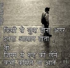 sad love wallpapers with quotes in hindi.  Hindi Heart Touching Hindi Line Statuses Quotes Wallpapers HD Throughout Sad Love Wallpapers With In A