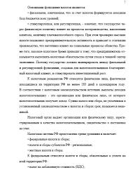 Декан НН Налогообложение коммерческих организаций d  Страница 6 Налогообложение коммерческих организаций