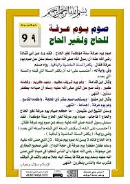 طُوبى للغرباء - صوم يوم عرفة للحاج ولغير الحاج صوم يوم...