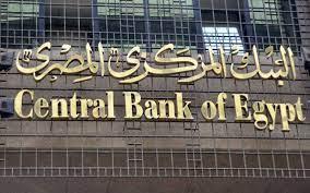 البنك المركزي: الأحد 18 يوليو يوم عمل بالبنوك المصرية