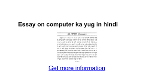 essay on computer ka yug in hindi google docs