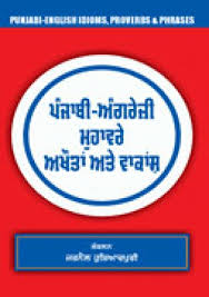 english idioms proverbs phrases punjabi english idioms proverbs phrases
