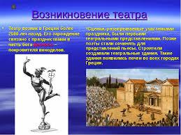 Презентация по истории на тему Древнегреческий театр класс  Греческий театр реферат 5 класс