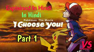 Pokemon Movie I choose You Part 3 In Hindi Full Explained - YouTube
