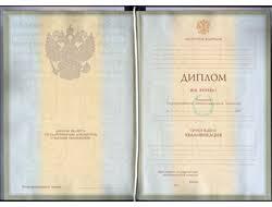 Купить диплом ВУЗа в Красноярске ДЁШЕВО  Купить диплом ВУЗа 2007 года с приложением Красноярск