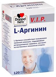 <b>Доппельгерц v.i.p. l-аргинин</b> капс. 900 мг №120 — купить и ...