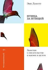 Энн Ламотт, <b>Птица за птицей</b> / Заметки о писательстве и жизни ...