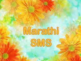 Marathi Sms Marathi Messages Sms In Marathi