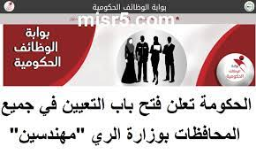 بوابة الوظائف الحكومية وظائف وزارة الري.. فتح باب التعيين الحكومي للمهندسين  بجميع المحافظات