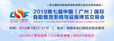 Independent Vending Machine Operators Association Fascinating China International Vending Machines Selfservice Facilities Fair