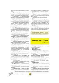 класс четверть Контрольный диктант № входящий Кот и Урок русского языка в 3 м классе