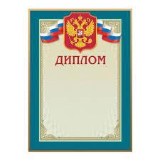 Грамоты дипломы благодарственные письма А А Купить почетные  Диплом 46 Д голубая рамка герб трик