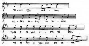 Реферат на тему Вокальная музыка Древней Греции
