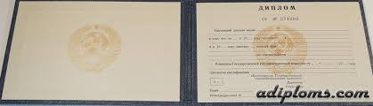 Купить диплом СССР дипломы ВУЗов СССР старого образца  Диплом техникума СССР до 1996 года