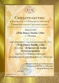 Вступление в ОРТО studio  Более того под руководством Анны Дубровской Вы можете пройти профессиональное обучение и получить диплом pole dance став настоящим специалистом танца на