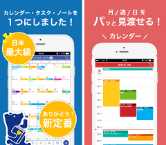 カレンダー アプリ おすすめ