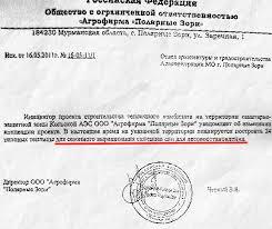 Банкротство птицефабрика Мурманская свинокомплекс Пригородный  Деньгами попали в молоко