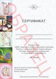 МАК терапия Детско родительские отношения Отношения родителей и  certificate