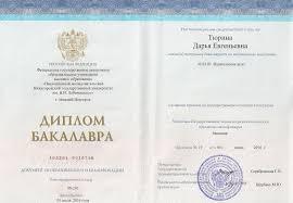 Купить корочки для диплома иркутск  где было намечено по плану а купить корочки для диплома иркутск когда вечером пришла домой унитаз и мойка более не существовали счастливой парой