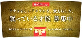名古屋のデザイン会社 Ark Designアークデザイン