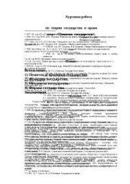 Трудовой контракт реферат по гражданскому праву и процессу скачать  Понятие государства реферат по праву скачать бесплатно Конституционное право признаки формы Авторитаризм Цицерон Муссолини сдержек политической