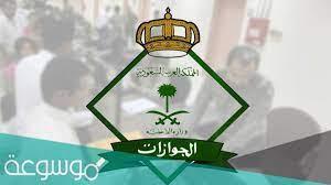 اوقات دوام الجوازات بعد عيد الاضحى في السعودية 1442 / 2021 – موسوعة نت