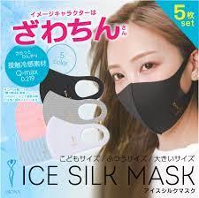 ざわ ちん マスク