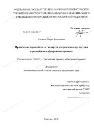 Диссертация на тему Применение европейских стандартов отправления  Диссертация и автореферат на тему Применение европейских стандартов отправления правосудия в российском арбитражном процессе