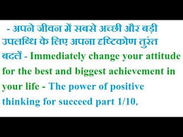 the power of positive thinking for succeed part crack exams the power of positive thinking for succeed part 1 10 crack exams like upsc ssc bank railway easily
