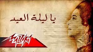 Ya Leilet El Eid - Umm Kulthum يا ليلة العيد - ام كلثوم - YouTube