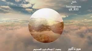 الله نور السموات والأرض-سورة النور - بصوت/ عبدالرحمن السديس - YouTube