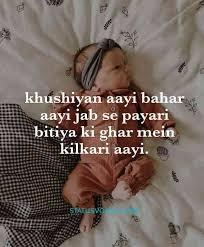 best cute baby status and sayings