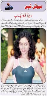 bari aankh ka makeup urdu beauty tips big eyes tutorial eye