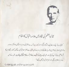 s ideology kashifiat s blog page  the three phases of allama muhammad iqbal