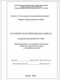 Титульный лист доклада как оформить советы и фото ru 2 Стандарты оформления титульного листа