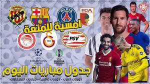 جدول مباريات اليوم 21-7-2021 الاربعاء (دوري ابطال اوربا - دوري المؤتمر  الاوربي - مباريات برشلونه و) - YouTube