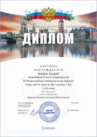 Печать дипломов сертификатов грамот в Тольятти Печать дипломов сертификатов грамот