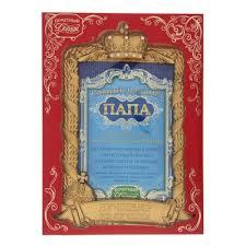 Диплом в рамке Самый лучший папа Купить по цене от  152 90 руб