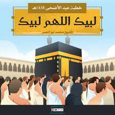 خطبة عيد الأضحى 1438 – لبيك اللهم لبيك – تجمع دعاة الشام