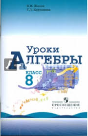 Книга Уроки алгебры класс Книга для учителя К учебнику  Уроки алгебры 8 класс Книга для учителя К учебнику Алгебра 8 Ю Н Макарычева Н Г Миндюк