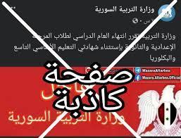 تنويه_هام_جدا هناك بعض الصفحات... - وزارة التربية السورية