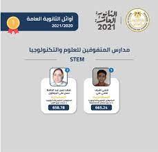 أسماء أوائل الثانوية العامة 2021 مصر علمي وأدبي رياضيات وعلوم 2020 بالصور  والدرجات - شبابيك