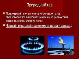 Свойства полезных ископаемых ископаемые класс презентация к  Природный газ Природный газ это смесь нескольких газов образовавшаяся в гл