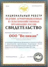 Дипломы Великан cвидетельство реестра Ведущие агропромышленные и сельскохозяйственные организации России