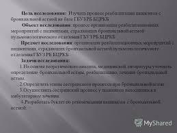 Презентация на тему ГОСУДАРСТВЕННОЕ АВТОНОМНОЕ ПРОФЕССИОНАЛЬНОЕ  3 Цель